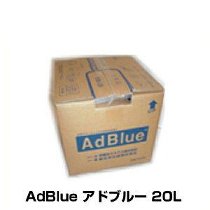 AdBlue アドブルー 20L 尿素SCRシステム専用 高品位尿素水