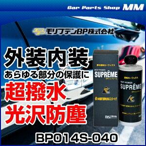 モリブデンBPBP014S-040BPシュプレーム400ml内装にも外装にも使える超撥水液体ワックス