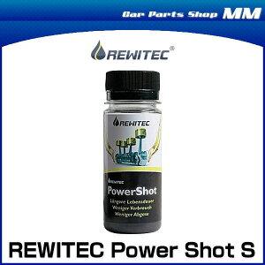 REWITECレヴィテックPowerShotS60mlパワーショットS1本エンジン排気量:1,000cc以下レビテック