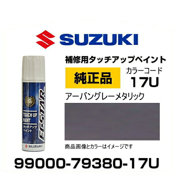 SUZUKI スズキ純正 99000-79380-17U アーバングレーメタリック タッチペン/タッチアップペン/タッチアップペイント