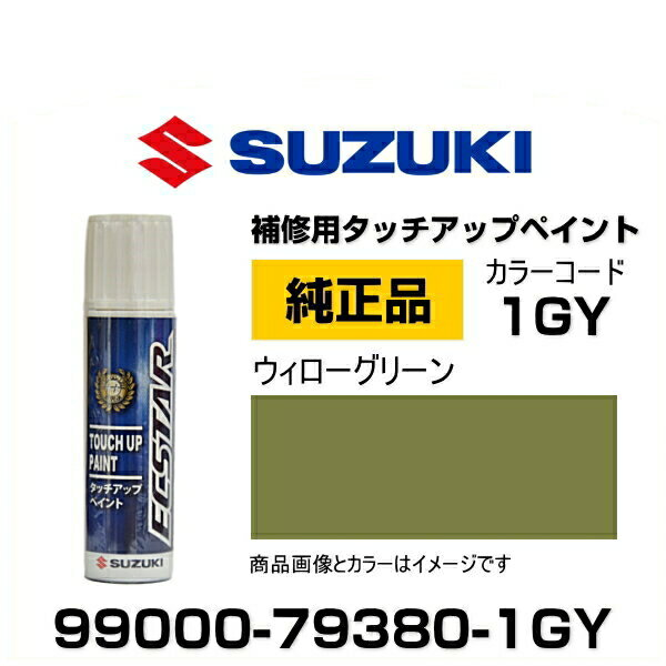 SUZUKI スズキ純正 99000-79380-1GY ウィローグリーン タッチペン/タッチアップペン/タッチアップペイント