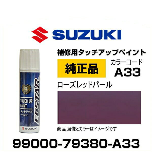 SUZUKI スズキ純正 99000-79380-A33 ローズレッドパール タッチペン/タッチアップペン/タッチアップペイント