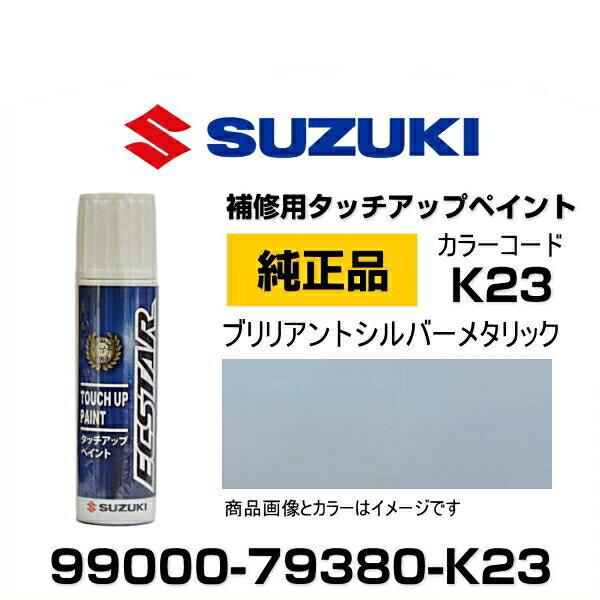 SUZUKI スズキ純正 99000-79380-K23 ブリリアントシルバーメタリック タッチペン/タッチアップペン/タッチアップペイント