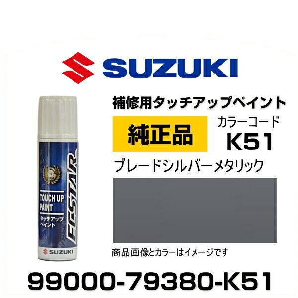 SUZUKI スズキ純正 99000-79380-K51 ブレードシルバーメタリック タッチペン/タッチアップペン/タッチアップペイント