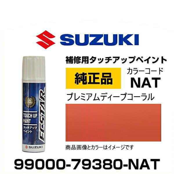 SUZUKI スズキ純正 99000-79380-NAT プレミアムディープコーラル タッチペン/タッチアップペン/タッチアップペイント