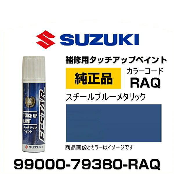 SUZUKI スズキ純正 99000-79380-RAQ スチールブルーメタリック タッチペン/タッチアップペン/タッチアップペイント