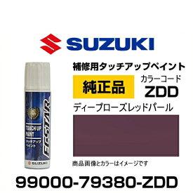SUZUKI スズキ純正 99000-79380-ZDD ディープローズレッドパール タッチペン/タッチアップペン/タッチアップペイント 15ml