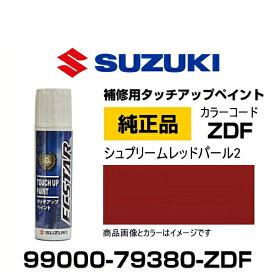 SUZUKI スズキ純正 99000-79380-ZDF シュプリームレッドパール2 タッチペン/タッチアップペン/タッチアップペイント
