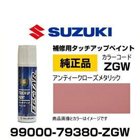SUZUKI スズキ純正 99000-79380-ZGW アンティークローズメタリック タッチペン/タッチアップペン/タッチアップペイント 15ml