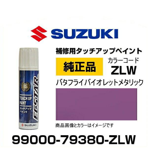SUZUKI スズキ純正 99000-79380-ZLW バタフライバイオレットメタリック タッチペン/タッチアップペン/タッチアップペイント