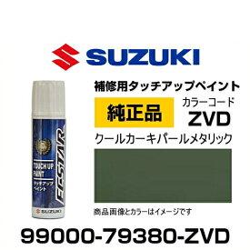 SUZUKI スズキ純正 99000-79380-ZVD クールカーキパールメタリック タッチペン/タッチアップペン/タッチアップペイント 15ml