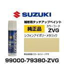 SUZUKI スズキ純正 99000-79380-ZVG シフォンアイボリーメタリック タッチペン/タッチアップペン/タッチアップペイン…