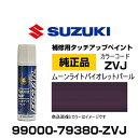 SUZUKI スズキ純正 99000-79380-ZVJ ムーンライトバイオレットパール タッチペン/タッチアップペン/タッチアップペイ…
