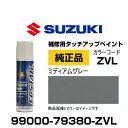 SUZUKI スズキ純正 99000-79380-ZVL ミディアムグレー タッチペン/タッチアップペン/タッチアップペイント 15ml