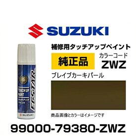 SUZUKI スズキ純正 99000-79380-ZWZ ブレイブカーキパール タッチペン/タッチアップペン/タッチアップペイント 15ml