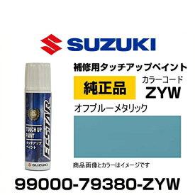 SUZUKI スズキ純正 99000-79380-ZYW オフブルーメタリック タッチペン/タッチアップペン/タッチアップペイント 15ml