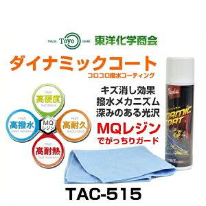 TOYO TAC-515 ダイナミックコート 280ml 汚れ落とし、キズ消し、艶出し、撥水剤