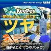 KeePer技研キーパー技研艶PACK(つやパック)
