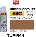 DAIHATSU ダイハツ純正 TUP-R44 カラー 【R44】 TUPR44 アプリコットキャンディメタリック タッチペン/タッチアップペ…