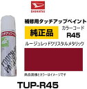 DAIHATSU ダイハツ純正 TUP-R45 カラー 【R45】 TUPR45 ルージュレッドクリスタルメタリック タッチペン/タッチアップ…