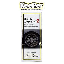 KeePer技研 キーパー技研 ホイールコーティング2 ガラス被膜形成剤 パウチタイプ2ml ホイール約1本分