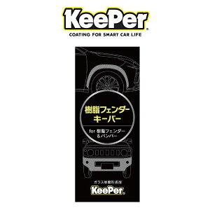 KeePer技研キーパー技研樹脂フェンダーキーパーパウチタイプ