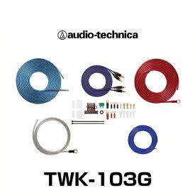 audio-technica オーディオテクニカ TWK-103G ワイヤリングキット(10ゲージ用)