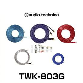 audio-technica オーディオテクニカ TWK-803G ワイヤリングキット(8ゲージ)