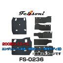 Felisoni フェリソニ FS-0236 200系ハイエース専用エンジンルーム防音・断熱セット(標準ボディ用)1型、2型、3型、4…