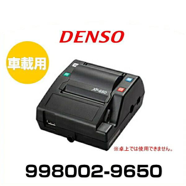 DENSO デンソー 998002-9650 車載用プリンタ XP-650(卓上使用不可)(ETCプリンター)
