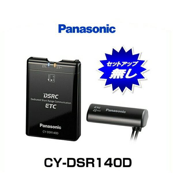 Panasonic パナソニック CY-DSR140D DSRC車載器【セットアップ無し】