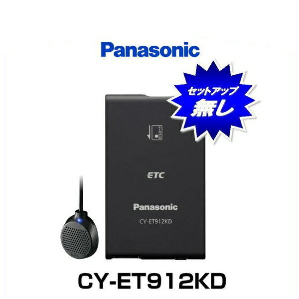 Panasonic パナソニック CY-ET912KD 四輪車専用ETC車載器【セットアップ無し】
