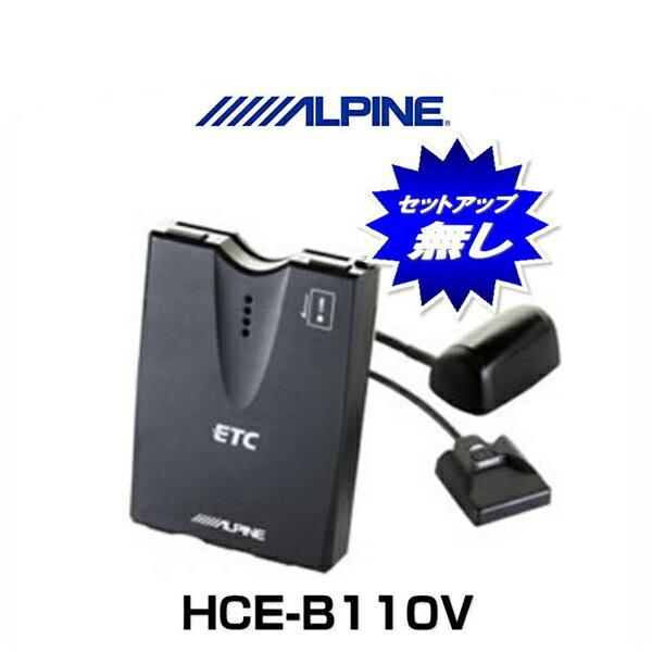 ALPINE アルパイン HCE-B110V DSRC車載器(アンテナ分離型)/光ビーコンアンテナ付属【セットアップ無し】
