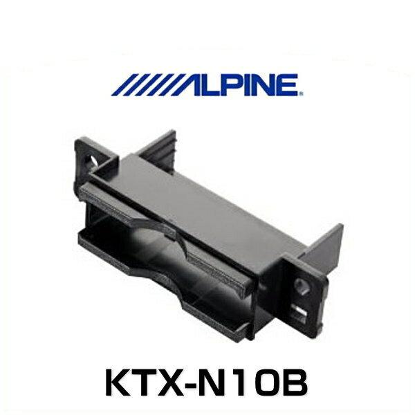 ALPINE アルパイン KTX-N10B HCE-B110V/HCE-B053用 日産車用パーフェクトフィット