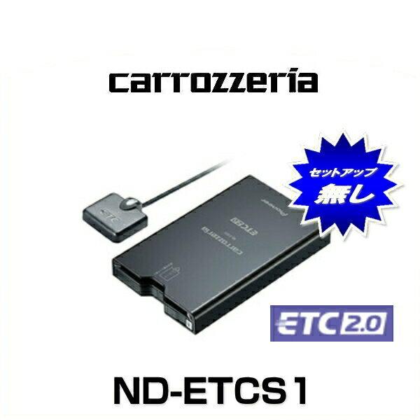 carrozzeria カロッツェリア ND-ETCS1 アンテナ分離型 カーナビ連動型ETC2.0ユニット【セットアップ無し】