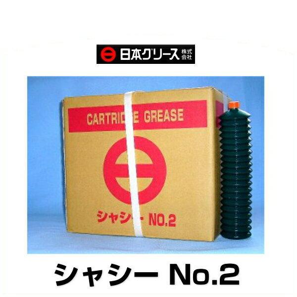日本グリース NTG カ−トリッジシャシーグリース No.2 (20本セット)