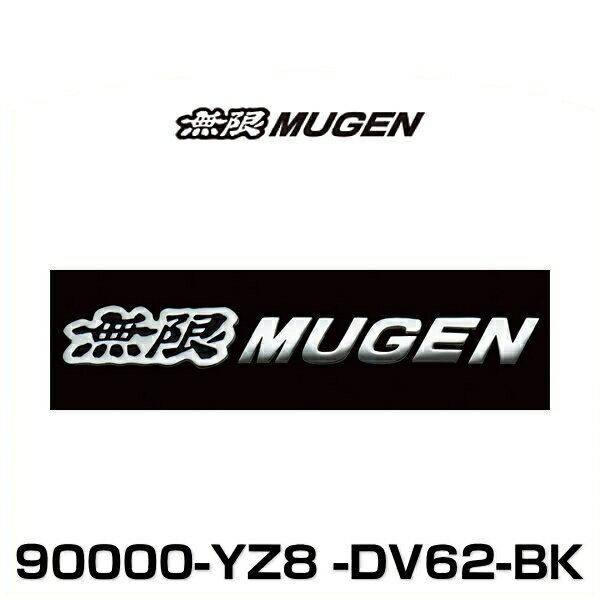 無限 MUGEN 90000-YZ8-DV62-BK メタルロゴ エンブレム クロームメッキ/ブラック