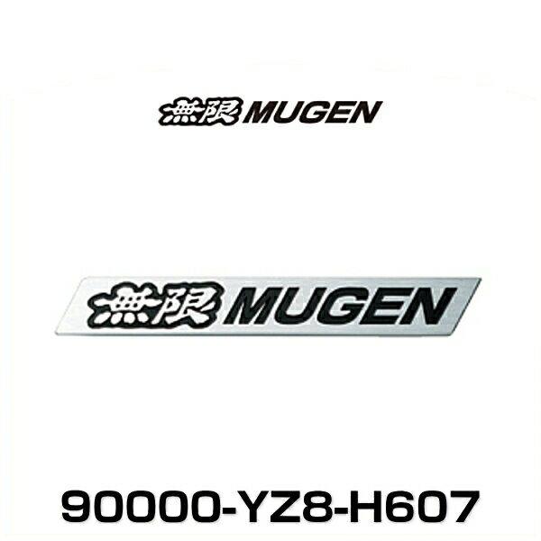 無限 MUGEN 90000-YZ8-H607 メタルエンブレムL アルミ