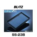 BLITZ ブリッツ SS-23B サスパワーエアフィルターLM No.59540 モコ、KEI、MRワゴン、アルト、ラパン、他 エアフィルター乾式特殊繊維タイ...