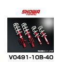 SHOWA TUNING ショーワチューニング V0491-10B-40 86(ZN6)/BRZ(ZC6)MT車用 Evolution 極 サスペンションキット
