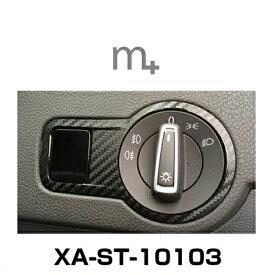 m+ エムプラス XA-ST-10103 VW Polo(6C) 用インテリアカーボンフィルム