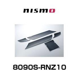 NISMO ニスモ 8090S-RNZ10 ドアインナープロテクター リーフ(ZE1) 5枚セット