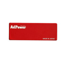 AdPower アドパワー AP-01 エンジンのエアクリーナーに貼るだけエンジン性能維持・改善 排気量2,500ccまでの乗用車向け