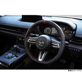 AutoExe オートエクゼ MBP1370-03 スポーツステアリングホイール 本革(本革製/グリップ部ディンプル加工)レッドステッチ MAZDA3(BP系全車)、CX-30(DM系全車)、MX-30(DREJ3P)