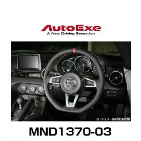 AutoExe オートエクゼ MND1370-03 スポーツステアリングホイール 本革(本革製/グリップ部ディンプル加工)レッドステッチ ロードスター