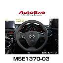 AutoExe オートエクゼ MSE1370-03 スポーツステアリングホイール 本革(本革製/グリップ部ディンプル加工)レッドステ…