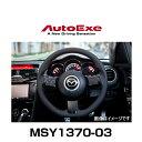 AutoExe オートエグゼ MSY1370-03 スポーツステアリングホイール 本革(本革製/グリップ部ディンプル加工)レッドステッチ RX-8、ロードスター