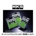 HKS 70017-AK003 スーパーハイブリッドフィルター用交換フィルター Lサイズ エアフィルター エアエレメント
