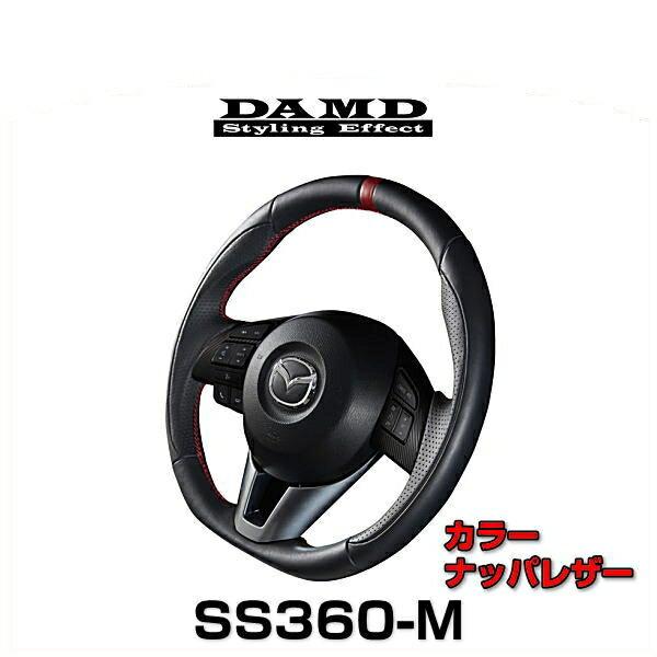 DAMD ダムド SS360-M ナッパレザー マツダ専用ステアリング
