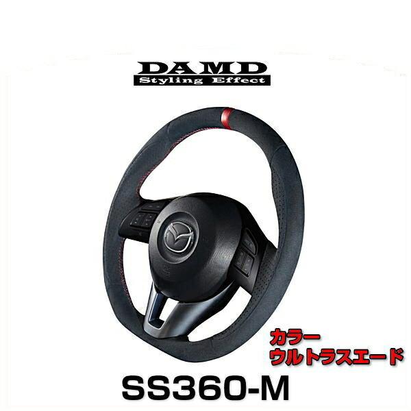 DAMD ダムド SS360-M ウルトラスエード マツダ専用ステアリング